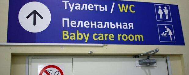 Нижегородский аэропорт Стригино сделали более удобным для мам с малышами