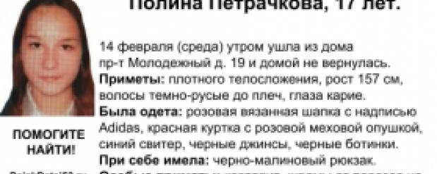 В Нижнем Новгороде пропала 17-летняя Полина Петрачкова