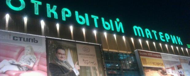 Три торговых центра Нижнего Новгорода подлежат закрытию уже сегодня