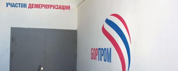 В Нижегородской области создадут экотехнопарк по утилизации опасных отходов