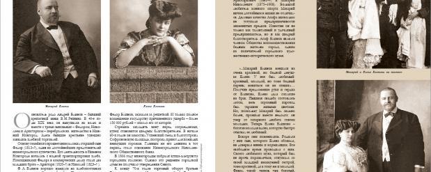 В Нижнем Новгороде презентовали книгу о том, как жили российские бизнесмены до 1917 года