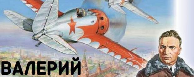 В Нижнем Новгороде отдадут дань рыцарям неба