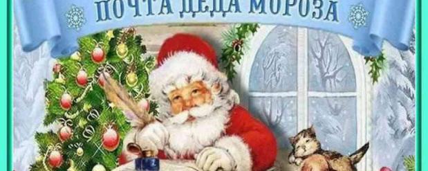 В Нижнем Новгороде, можно воспользоваться почтой деда Мороза