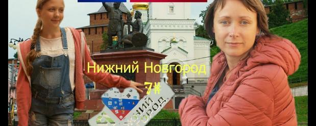 Орел и решка в Нижнем Новгороде